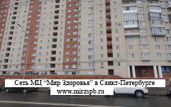 """Долгоозерный филиал - МЦ """"Мир Здоровья"""" СПб"""