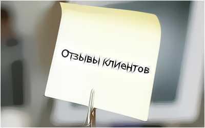 """Отзывы пациентов - МЦ """"Мир Здоровья"""" СПб"""