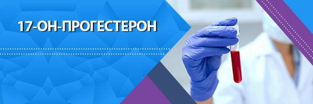 17-ОН-прогестрон | Мир Здоровья СПб