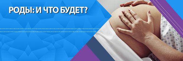 Роды, и что будет. Статьи Клиника Мир Здоровья СПб