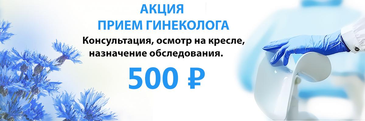 Консультация гинеколога - 500 рублей. Клиника Мир Здоровья СПб