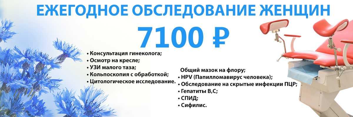 Ежегодное обследование женщин - Клиника Мир Здоровья СПб