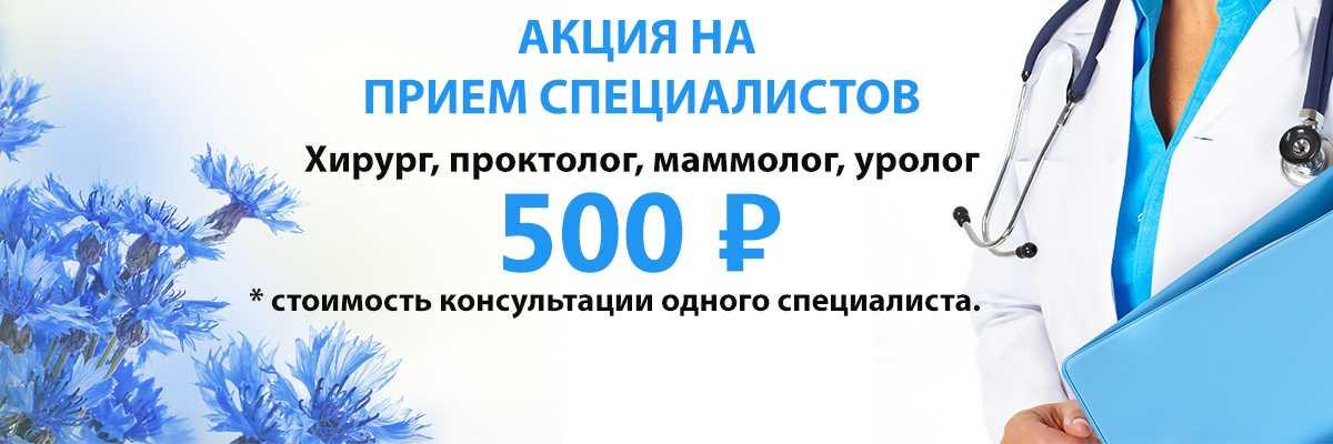 Акция. Прием специалистов в Санкт-Петербурге - 500 рублей