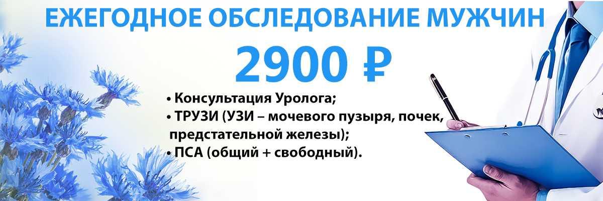 Ежегодное обследование мужчин - Клиника Мир Здоровья СПб