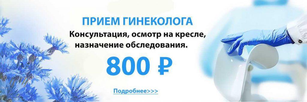 Прием гинеколога - 800 рублей. Клиника Мир Здоровья СПб.