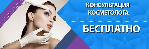Бесплатная консультация косметолога в Клинике Мир Здоровья Санкт-Петербург