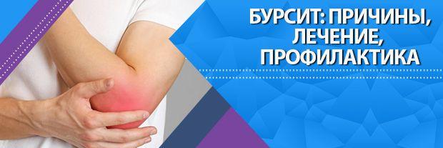 Бурсит | Симптомы | Лечение | Профилактика | Мир Здоровья СПб