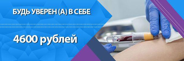 Акция. Диагностика заболеваний передающихся половым путем в Клинике Мир Здоровья Санкт-Петербург