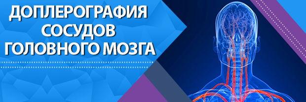 УЗИ сосудов головного мозга в Клинике Мир Здоровья Санкт-Петербург