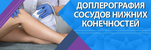 УЗИ сосудов нижних конечностей в Клинике Мир Здоровья Санкт-Петербург