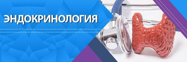 Эндокринолог, прием эндокринолога в МЦ Мир Здоровья СПб