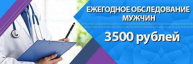 Ежегодное обследование мужчин в Клинике Мир Здоровья Санкт-Петербург