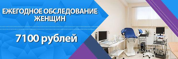 Ежегодное обследование женщин в Клинике Мир Здоровья Санкт-Петербург