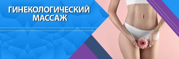 Гинекологический массаж | Гинекология | Мир Здоровья СПб
