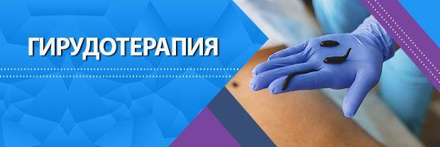 Гирудотерапия, гирудотерапевт в МЦ Мир Здоровья СПб