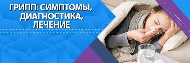 ГРИПП - симптомы, диагностика, лечение | Статьи | Мир Здоровья СПб