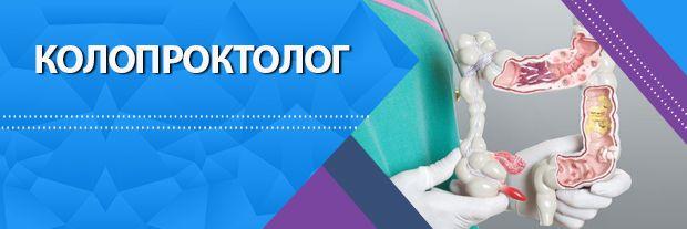Колопроктолог, проктолог в Клинике Мир Здоровья СПб