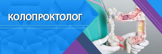 Колопроктолог, прием проктолога в МЦ Мир Здоровья СПб