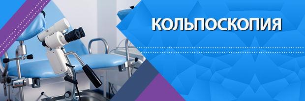 Кольпоскопия в гинекологии в Клинике Мир Здоровья Санкт-Петербург