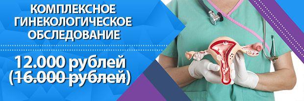 Комплексное гинекологическое обследование в Клинике Мир Здоровья СПб