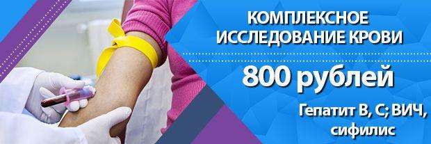 Комплексное исследование крови в Клинике Мир Здоровья Санкт-Петербург