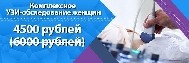 Комплексное УЗИ обследование женщин в МЦ Мир Здоровья Санкт-Петербург