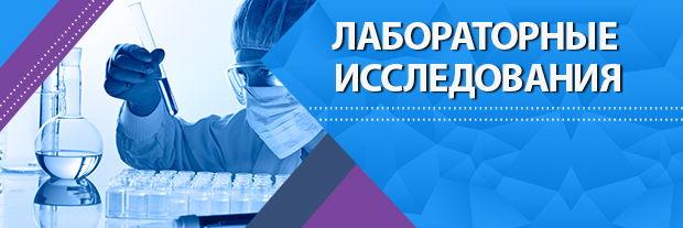 Лабораторные исследования. Анализы. Клиника Мир Здоровья в Санкт-Петербурге