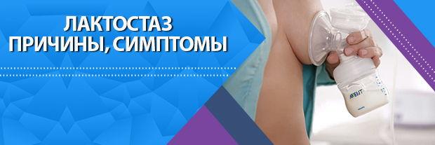 Лактостаз | причины | симптомы | устранение | Статьи | Мир Здоровья СПб