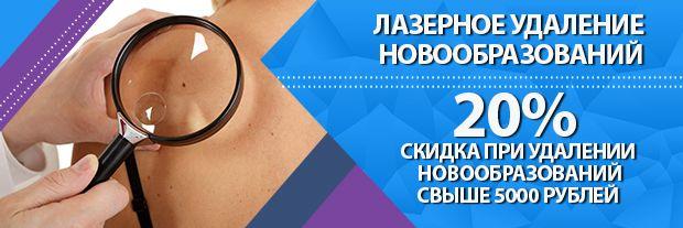 Лазерное удаление новообразований в Клинике Мир Здоровья Санкт-Петербург