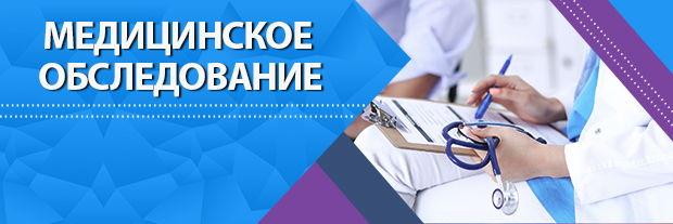 Медицинское обследование в Клинике Мир Здоровья Санкт-Петербург