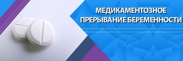 Медаборт, медикаментозное прерывание беременности в Клинике Мир Здоровья Санкт-Петербург