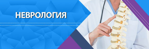 Невролог в МЦ Мир Здоровья СПб