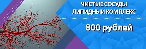 Обследование крови. Липидный комплекс в МЦ Мир Здоровья СПб
