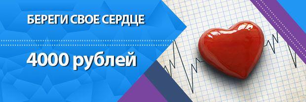 Обследование у кардиолога в МЦ Мир Здоровья Санкт-Петербург