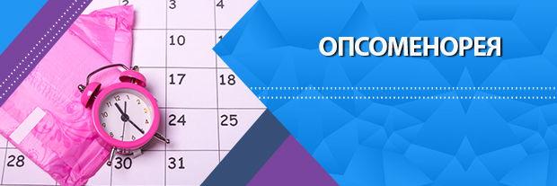 Опсоменорея - причины, симптомы, диагностика, лечение.