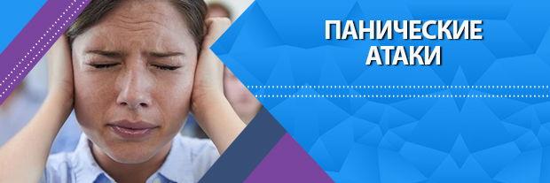 Панические атаки. Клиника Мир Здоровья Санкт-Петербург