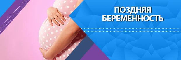 Поздняя беременность. Клиника Мир Здоровья СПб