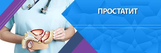 Простатит | Статьи | Клиника Мир Здоровья СПб