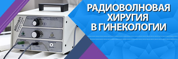 Радиоволновая хирургия в гинекологии МЦ Мир Здоровья СПб