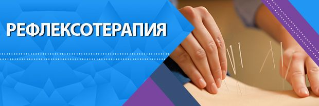 Рефлексотерапия, иглоукалывание в Клинике Мир Здоровья СПб