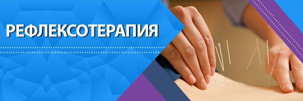 Рефлексотерапия, рефлексотерапевт в МЦ Мир Здоровья СПб