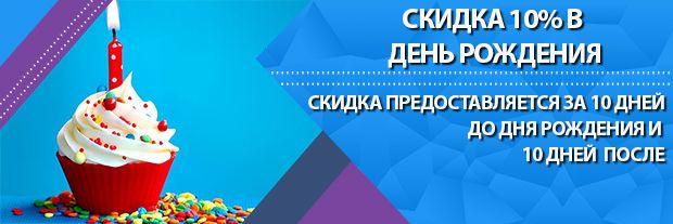 Скидка 10% в День Рождения в Клинике Мир Здоровья Санкт-Петербург