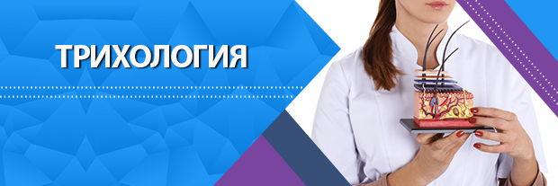 Трихолог в МЦ Мир Здоровья СПб