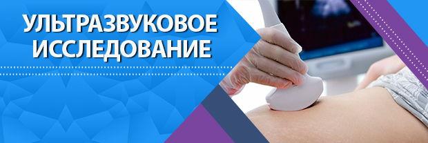 Ультразвуковое исследование в Клинике Мир Здоровья Санкт-Петербург