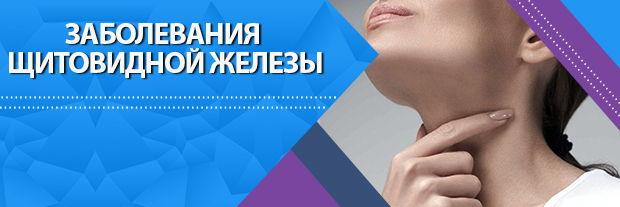 Заболевания щитовидной железы. Клиника Мир Здоровья Санкт-Петербург