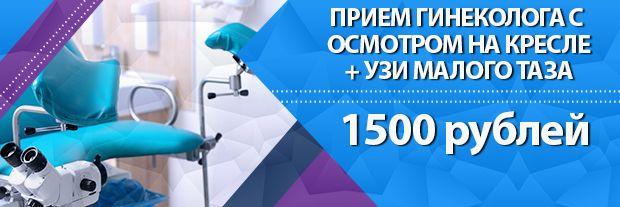 Консультация гинеколога + УЗИ малого таза. Акция. Клиника Мир Здоровья СПб
