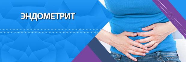 Эндометрит | причины | диагностика | лечение