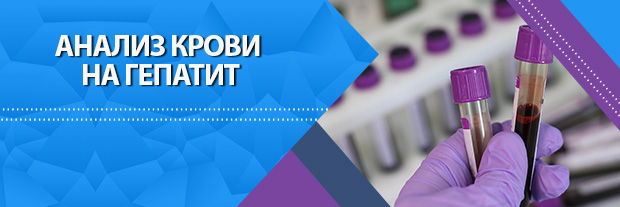 Анализ крови на гепатит | Клинка Мир Здоровья СПб