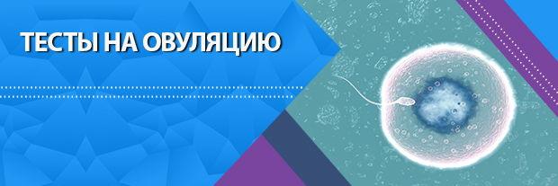 Тесты на овуляцию | Мир Здоровья СПб