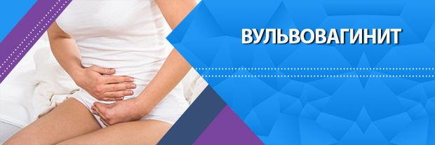 Вульвовагинит | симптомы | диагностика | лечение